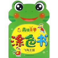 青蛙王子涂色书飞鸟王国 瑞雅婴童创智中心 编绘