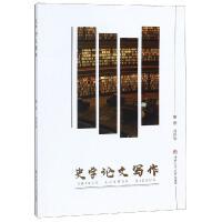 史学论文写作/习罡华 西南交通大学出版社