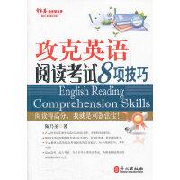 攻克英语阅读考试8项技巧