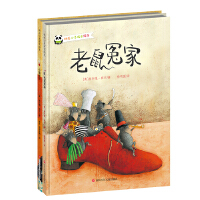 班石心灵成长绘本:小猫迷你+老鼠冤家(共2册)