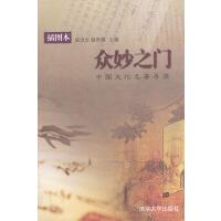 众妙之门――中国文化名著导读(插图本)
