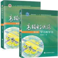 高频电子线路 第五版 教材 学习指导书 张肃文 高等教育出版社 共两本