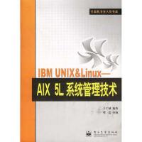【新书店正版】IBM UNIX&Linux:AIX 5L系统管理技术――计算机专业人员书库 于宁斌 电子工业出版社 9