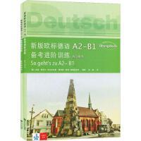 新版欧标德语A2-B1备考进阶训练 同济大学出版社