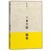 韩寒:三重门(韩寒成名作,畅销千万册,中国新文学始点。精装典藏版)