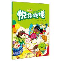 悦读联播(小学四年级下)(点读书)(2019年秋季)