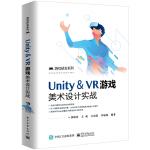 Unity & VR游戏美术设计实战