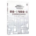 安全Ⅰ与安全Ⅱ 安全管理的过去和未来