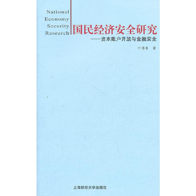 国民经济安全研究:资本账户开放与金融安全