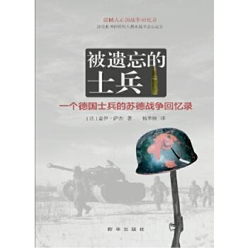 被遗忘的士兵(pdf+txt+epub+azw3+mobi电子书在线阅读下载)