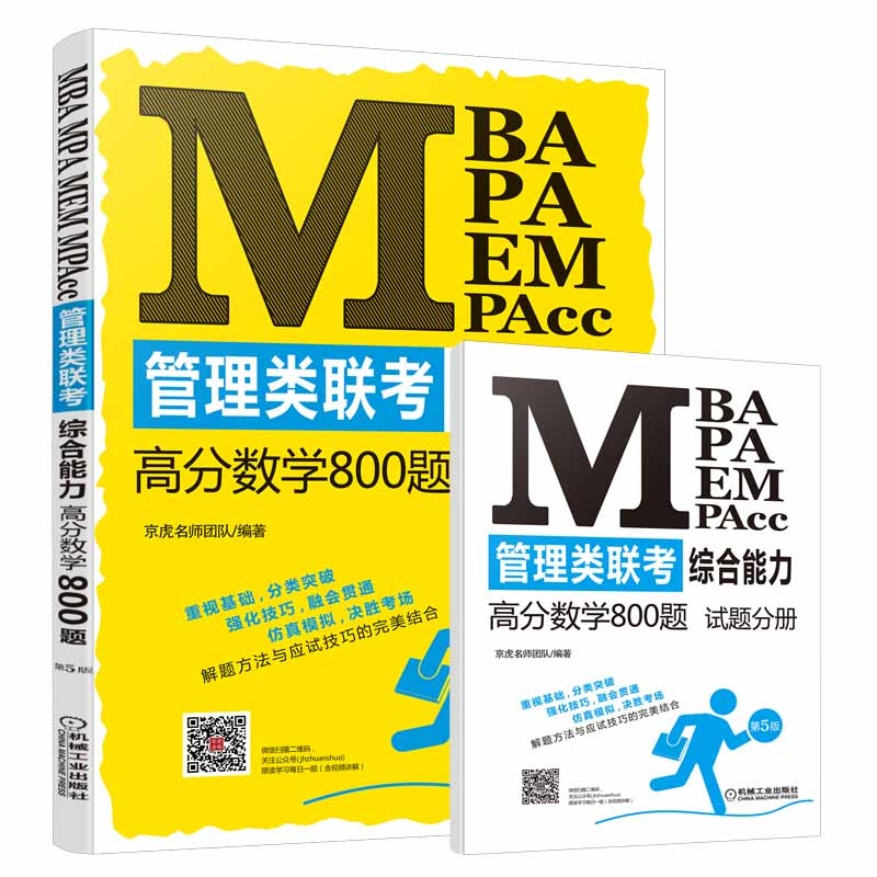 2021MBA、MPA、MEM、MPAcc管理类联考综合能力高分数学800题(试题分册+解析分册)第5版 重视基础,分类突破 强化技巧,融会贯通 仿真模拟,决胜考场 解题方法与应试技巧的完美结合