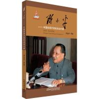 邓小平――改革开放的总设计师 安徽人民出版社