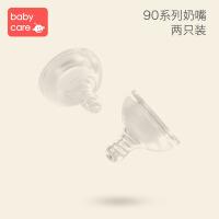 babycare婴儿奶嘴 宝宝奶瓶专用配套奶嘴 螺纹奶嘴 90系列款奶嘴