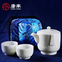 唐丰旅行一壶二杯羊脂玉户外快客杯办公过滤泡茶壶白瓷功夫茶具
