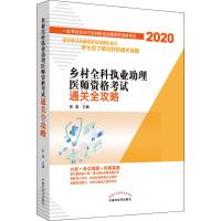 乡村全科执业助理医师资格考试通关全攻略 2020 中国中医药出版社