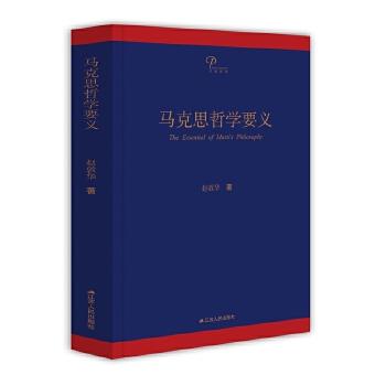 马克思哲学要义(精装)(pdf+txt+epub+azw3+mobi电子书在线阅读下载)