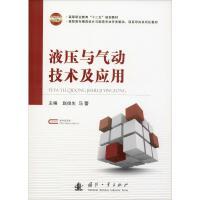 液压与气动技术及应用 国防工业出版社