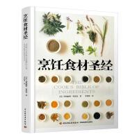 烹饪食材圣经 中国轻工业出版社
