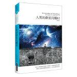 人类的群星闪耀时(全译增订本 2018文学文库) 茨威格作品,影响人类历史的14位巨人、14个时刻