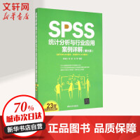 SPSS统计分析与行业应用案例详解(第3版) 杨维忠,张甜,刘荣 编著