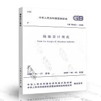 【工程抗震】GB50463-2008 隔振设计规范