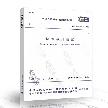【工程抗震】GB50463-2008 隔振设计规范 【适用范围】本规范适用于对生产、工作及建筑物的周围环境产生有害振动影响的动力机器的主动隔振设计,也适用于对周围环境振动反应敏感或受环境振动影响而不能正常使用的仪器、仪表或机器的被动隔振设计。