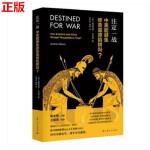现货 注定一战:中美能避免修昔底德陷阱吗?