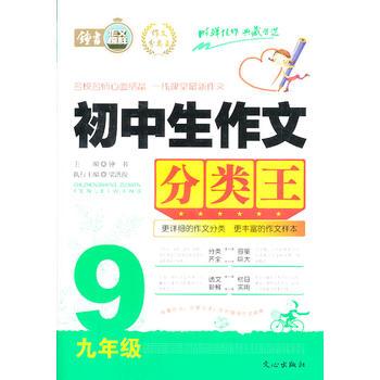 【旧书二手书9成新】 初中生作文分类王 9年级9787551005104 文心出版社 正版书籍