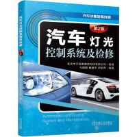 汽车灯光控制系统及检修 第2版 机械工业出版社