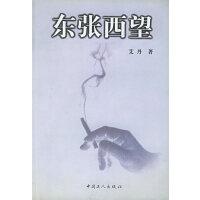【二手旧书九成新】东张西望 艾丹 9787500821847 工人出版社