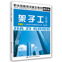 架子工(中级)(第2版)――职业技能培训鉴定教材