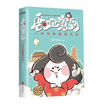 唐妞驾到:一本书读懂唐文化