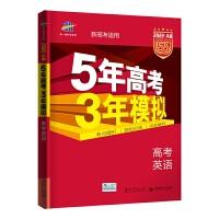 曲一线 2022A版 高考英语 新高考适用 5年高考3年模拟 五三