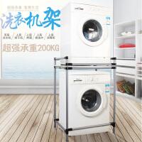 滚筒洗衣机架置物架子双层烘干机洗碗机卫生间浴室落地架子可定制高度可调节 承重防水不生锈稳定牢固 承重型洗衣机架