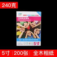 �C件照相� 6寸5寸7寸打印照片�230g克180克200克3r4r5r相�a4��墨打印照片�A