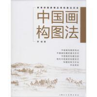 中国画构图法 上海人民美术出版社