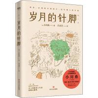 岁月的针脚 四川文艺出版社