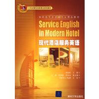 现代酒店服务英语(配光盘)(高职高专旅游类专业精品教材)