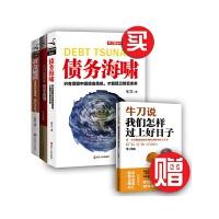 牛刀警示中国经济系列