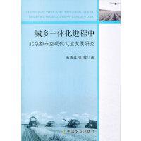 城乡一体化进程中北京都市型现代农业发展研究