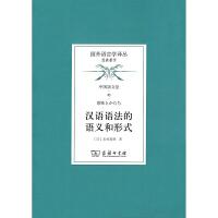 汉语语法的语义和形式(国外语言学译丛・经典著作)