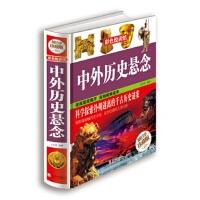 中外历史悬念(超值全彩珍藏版)