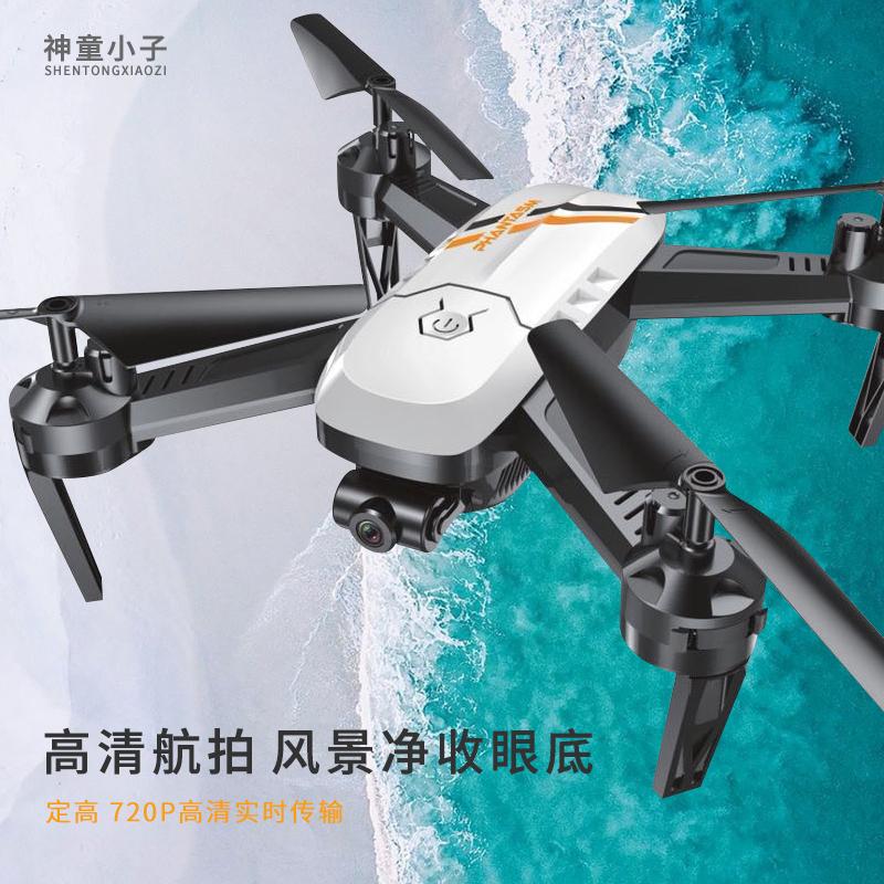 小学生遥控飞机玩具儿童无人机高清专业航拍超长续航四轴飞行器