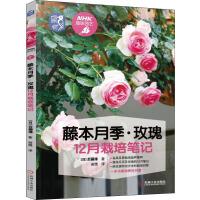 藤本月季・玫瑰12月栽培笔记 机械工业出版社