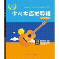 [二手旧书9成新]з少儿木吉他教程汤克夫 等 9787514365825 现代出版社
