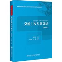 交通工程专业英语 第2版 人民交通出版社