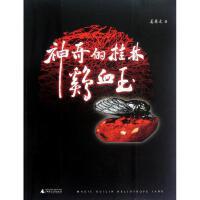 神奇的桂林鸡血玉 姜革文 古董、玉器、收藏 9787549523986