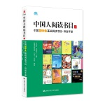 中国人阅读书目(三)――中国初中生基础阅读书目・导赏手册