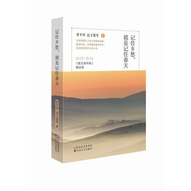 记住乡愁,就是记住春天:2015-2016《散文海外版》精品集 2015-2016《散文海外版》精品集