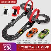 【益智玩具】亲子双人赛道汽车轨道竟速赛车儿童男孩玩具电动遥控手摇发电